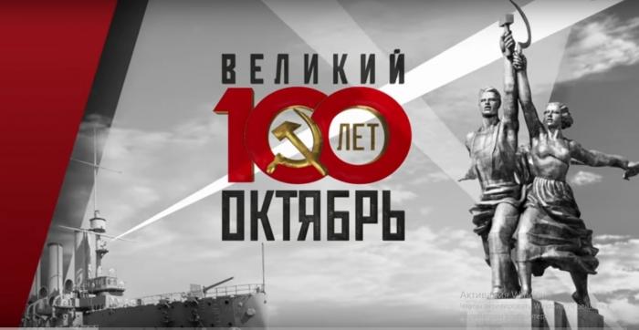 http://www.kprforel.ru/Site_CK_KPRF/100-let-zug.jpg